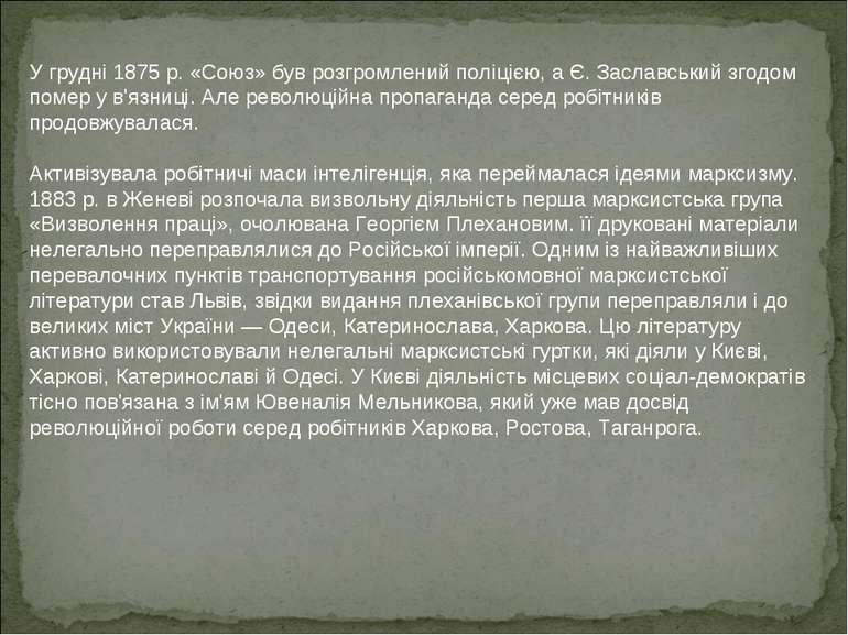 У грудні 1875 р. «Союз» був розгромлений поліцією, а Є. Заславський згодом по...
