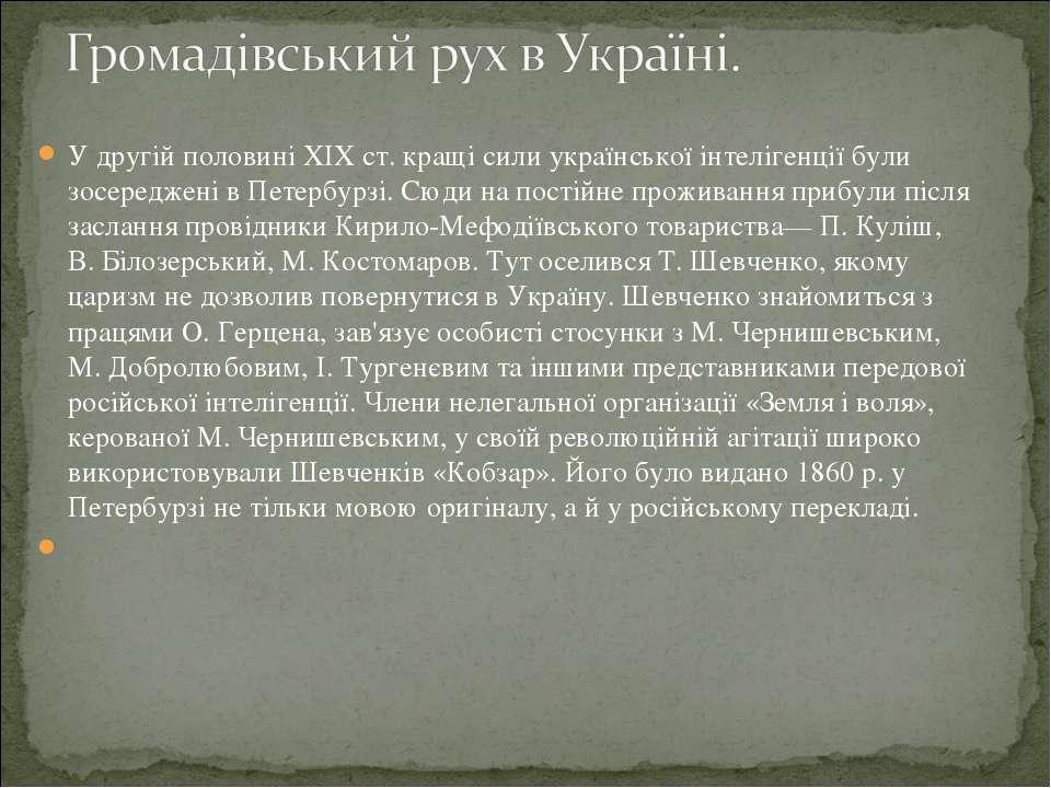 У другій половині XIX ст. кращі сили української інтелігенції були зосереджен...