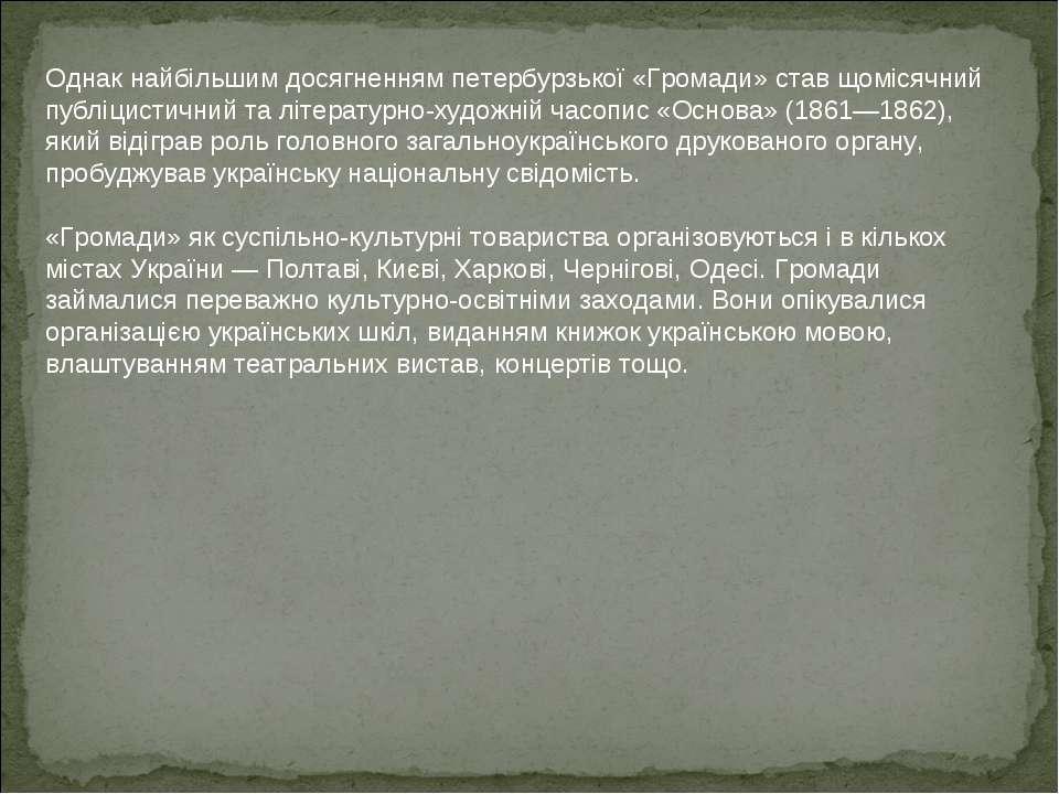 Однак найбільшим досягненням петербурзької «Громади» став щомісячний публіцис...