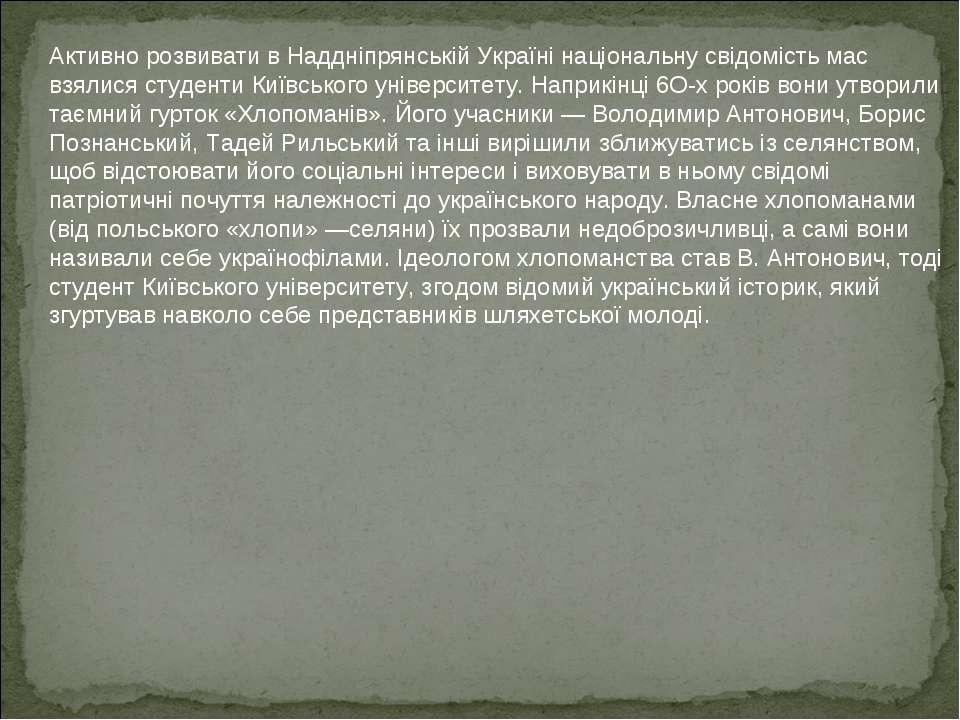 Активно розвивати в Наддніпрянській Україні національну свідомість мас взялис...