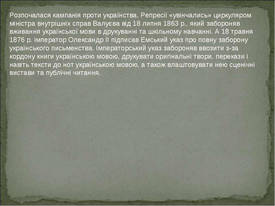 Розпочалася кампанія проти українства. Репресії «увінчались» циркуляром мініс...