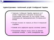 Адміністративно – політичний устрій Слобідської України Територія Слобідської...