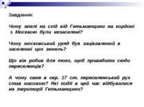 Завдання: Чому землі на схід від Гетьманщини на кордоні з Москвою були незасе...