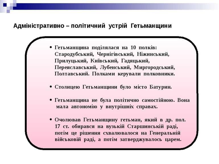 Гетьманщина поділялася на 10 полків: Стародубський, Чернігівський, Ніжинський...