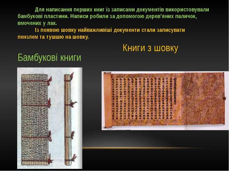 Для написання перших книг із записами документів використовували бамбукові пл...