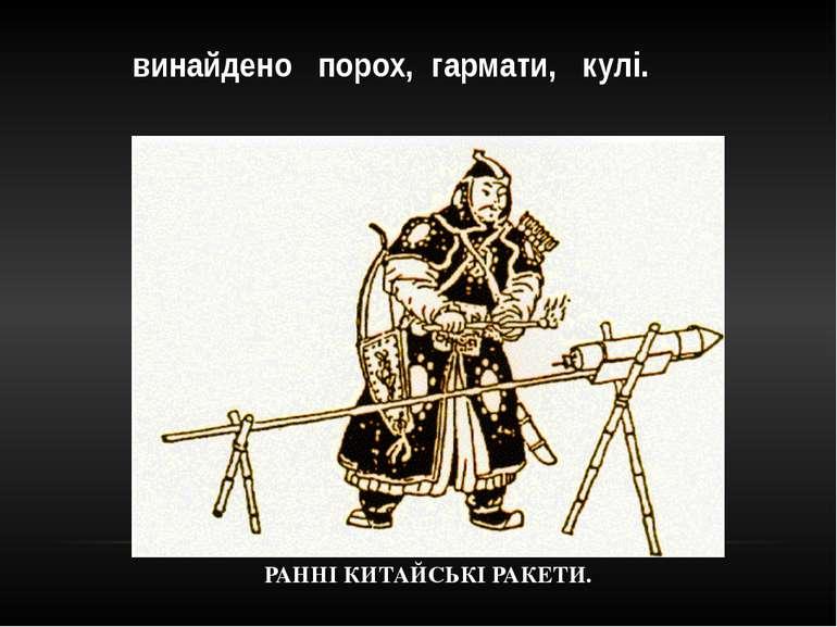 РАННІ КИТАЙСЬКІ РАКЕТИ. винайдено порох, гармати, кулі.