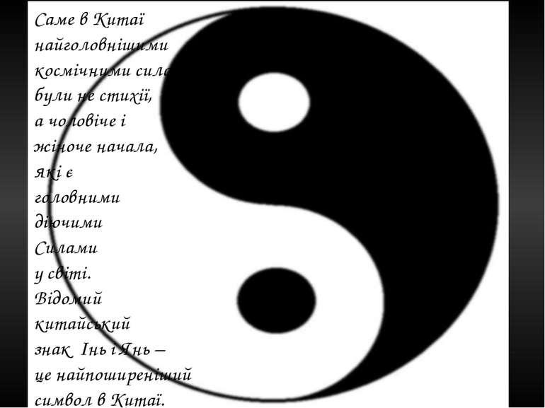 Міф Стародавньої Греції Саме в Китаї найголовнішими космічними силами були не...