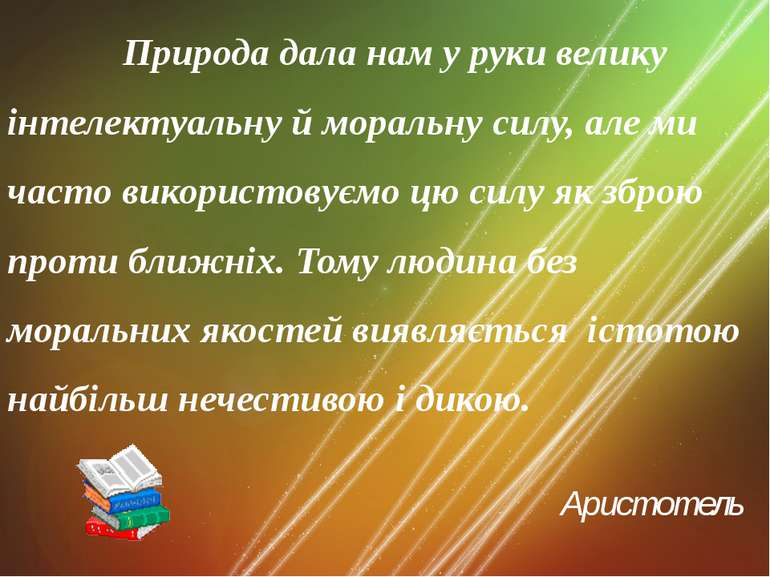 Аристотель Природа дала нам у руки велику інтелектуальну й моральну силу, але...