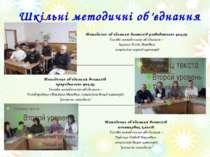 Шкільні методичні об'єднання Методичне об'єднання вчителів розвиваючого циклу...