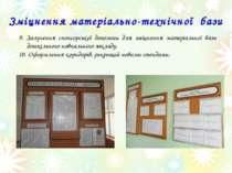 Залучення спонсорської допомоги для зміцнення матеріальної бази дошкільного н...