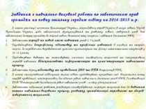 Завдання з навчально-виховної роботи по забезпеченню прав громадян на повну з...