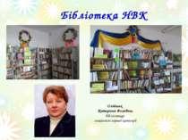 Бібліотека НВК Олійник Катерина Фомівна, бібліотекар, спеціаліст першої катег...