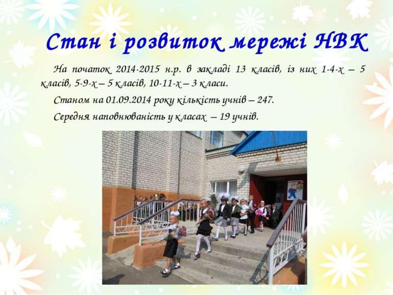 Стан і розвиток мережі НВК На початок 2014-2015 н.р. в закладі 13 класів, із ...