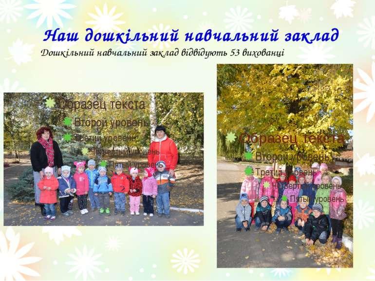 Наш дошкільний навчальний заклад Дошкільний навчальний заклад відвідують 53 в...