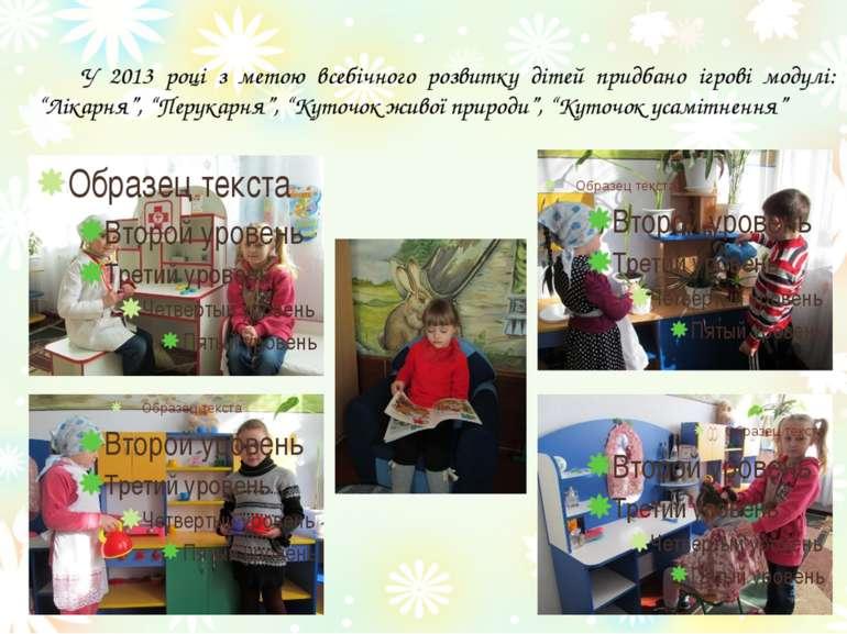 """У 2013 році з метою всебічного розвитку дітей придбано ігрові модулі: """"Лікарн..."""