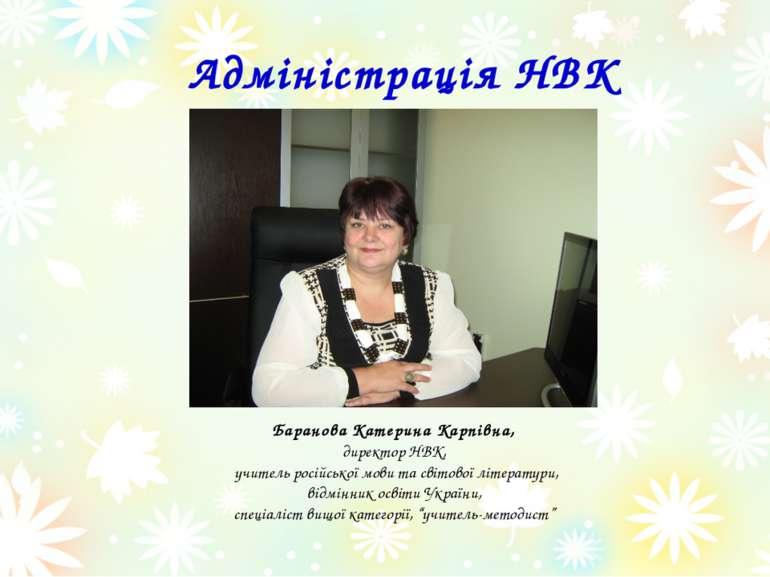 Адміністрація НВК Баранова Катерина Карпівна, директор НВК, учитель російсько...