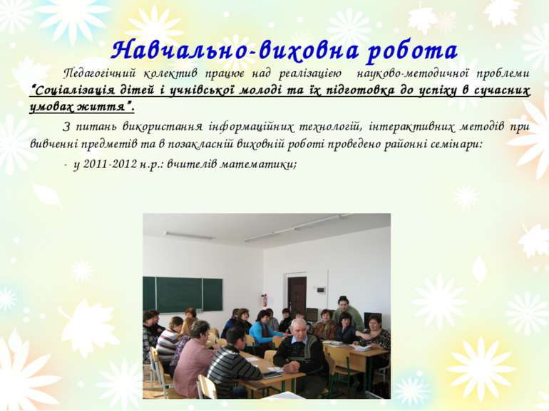 Навчально-виховна робота Педагогічний колектив працює над реалізацією науково...