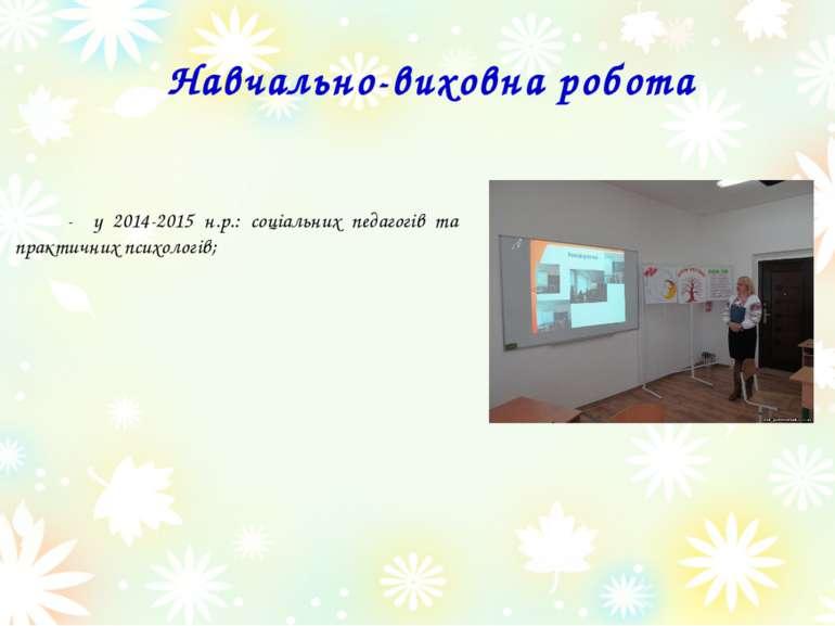Навчально-виховна робота - у 2014-2015 н.р.: соціальних педагогів та практичн...