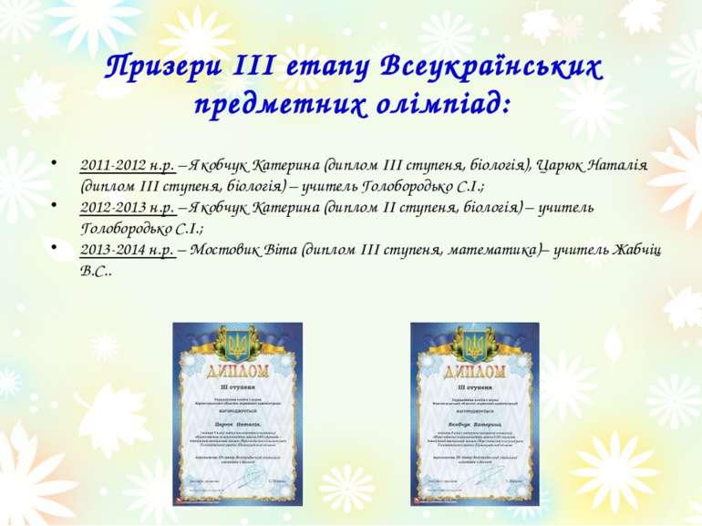 Призери ІІІ етапу Всеукраїнських предметних олімпіад: 2011-2012 н.р. – Якобчу...