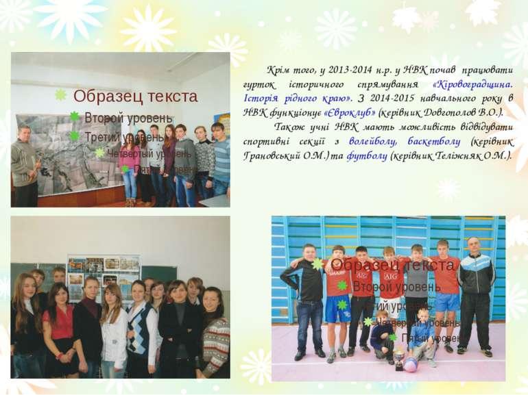 Крім того, у 2013-2014 н.р. у НВК почав працювати гурток історичного спрямува...