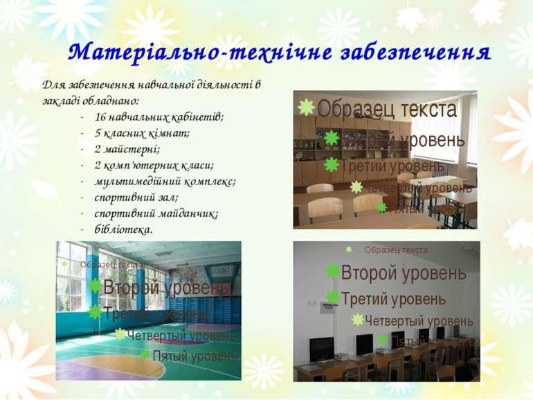 Матеріально-технічне забезпечення Для забезпечення навчальної діяльності в за...