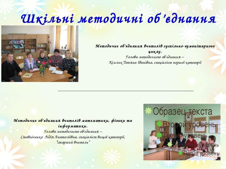 Шкільні методичні об'єднання Методичне об'єднання вчителів суспільно-гуманіта...
