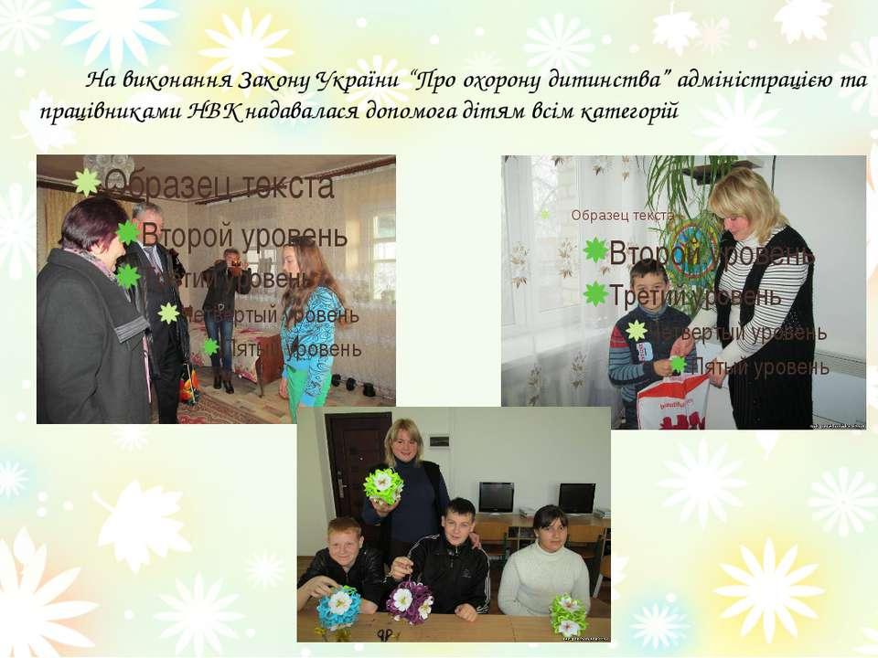 """На виконання Закону України """"Про охорону дитинства"""" адміністрацією та працівн..."""