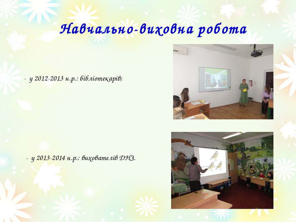 Навчально-виховна робота - у 2012-2013 н.р.: бібліотекарів; - у 2013-2014 н.р...
