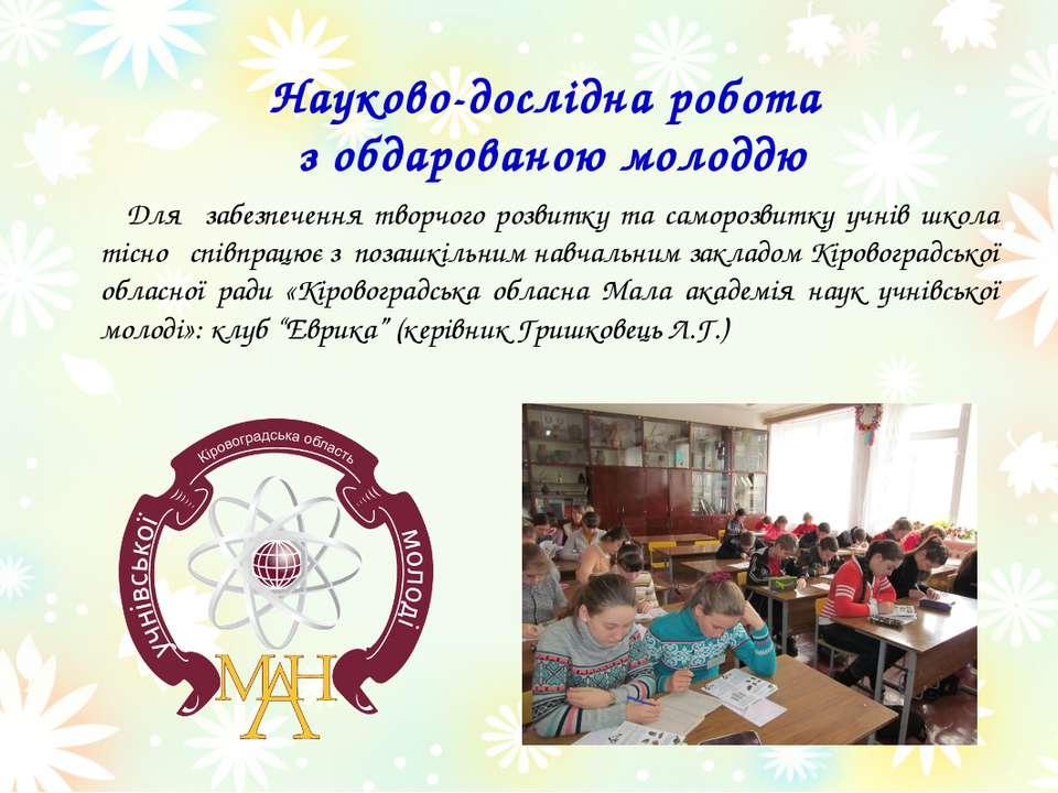 Для забезпечення творчого розвитку та саморозвитку учнів школа тісно співпрац...