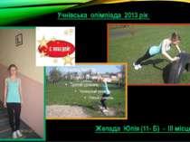 Желада Юлія (11- Б) - ІІІ місце Учнівська олімпіада 2013 рік