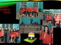 Чемпіонат міста з волейболу ІІ місце