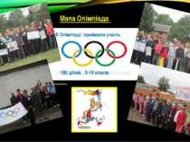 Мала Олімпіада В В Олімпіаді приймали участь 180 дітей, 5-10 класів