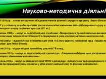 Науково-методична діяльність 2007-2014 р.р. - голова методичного об'єднання в...