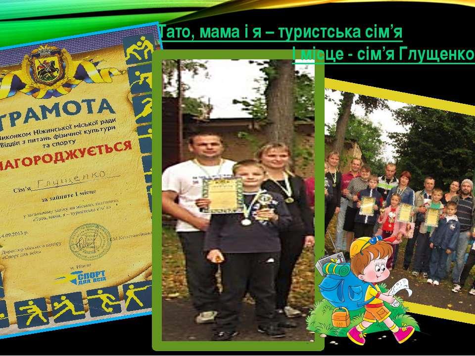 Тато, мама і я – туристська сім'я І місце - сім'я Глущенко