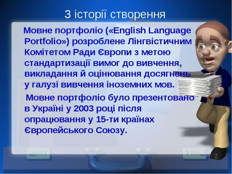 З історії створення Мовне портфоліо («English Language Portfolio») розроблене...