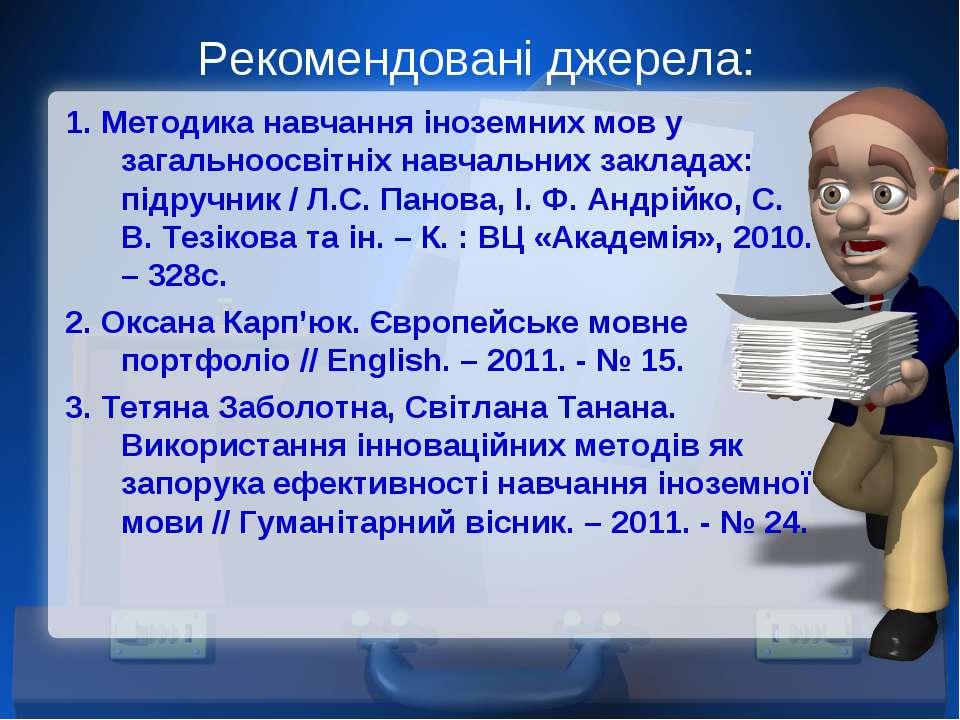 Рекомендовані джерела: 1. Методика навчання іноземних мов у загальноосвітніх ...