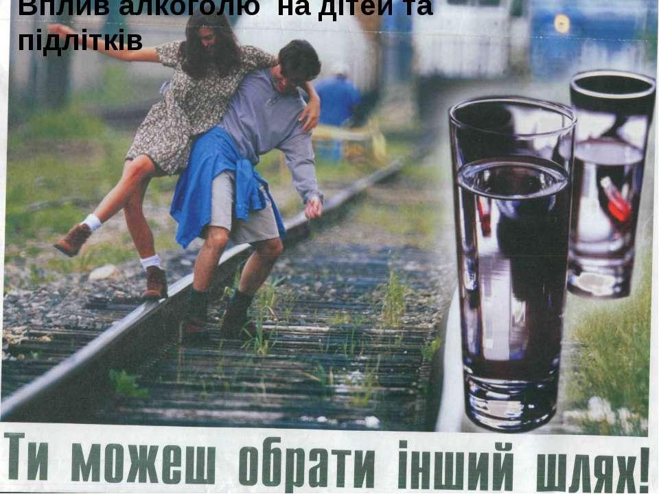 Вплив алкоголю на дітей та підлітків