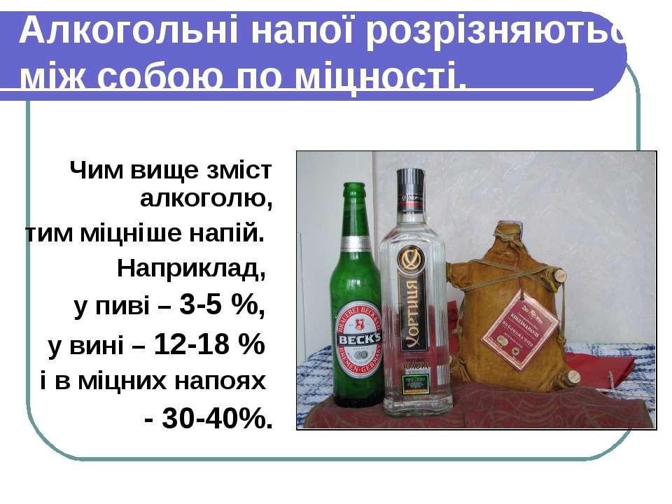 Алкогольні напої розрізняються між собою по міцності. Чим вище зміст алкоголю...