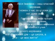 Леся Іванівна – наш класний керівник. І кожен з нас за ці роки до неї дуже зв...