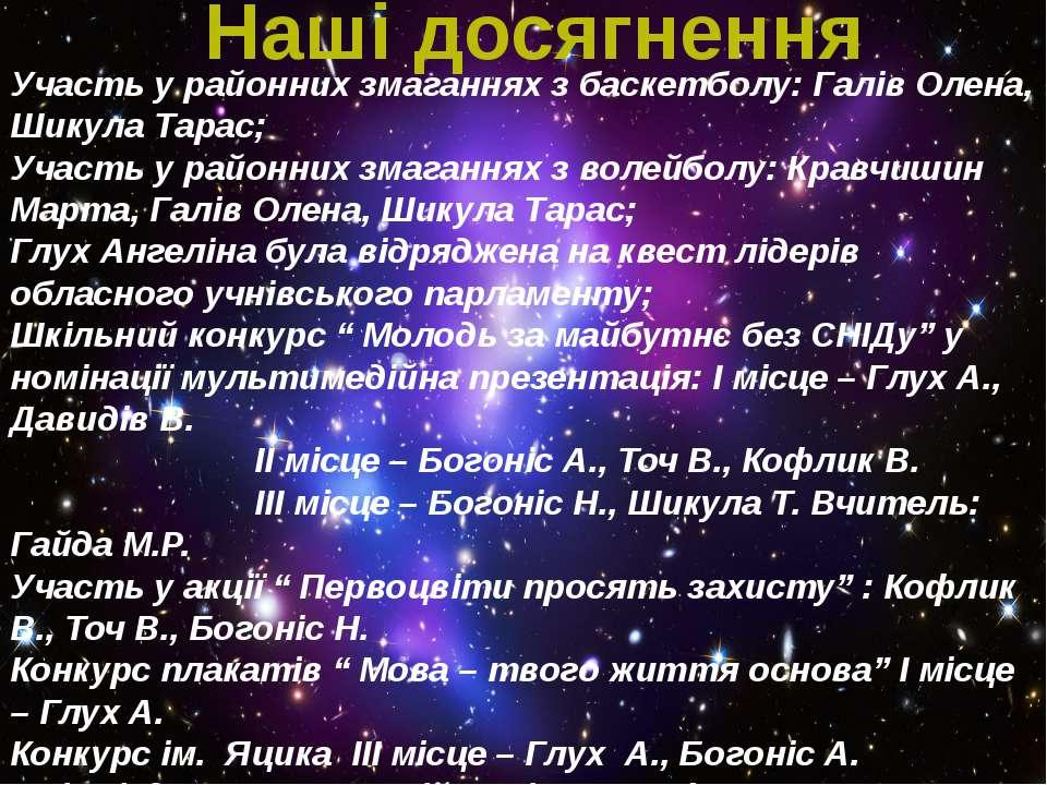 Наші досягнення Участь у районних змаганнях з баскетболу: Галів Олена, Шикула...