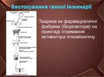 Тварини як фармацевтичні фабрики (біореактори) на прикладі отримання активато...