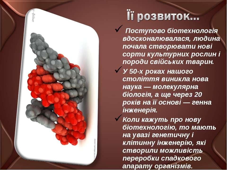 Поступово біотехнологія вдосконалювалася, людина почала створювати нові сорти...