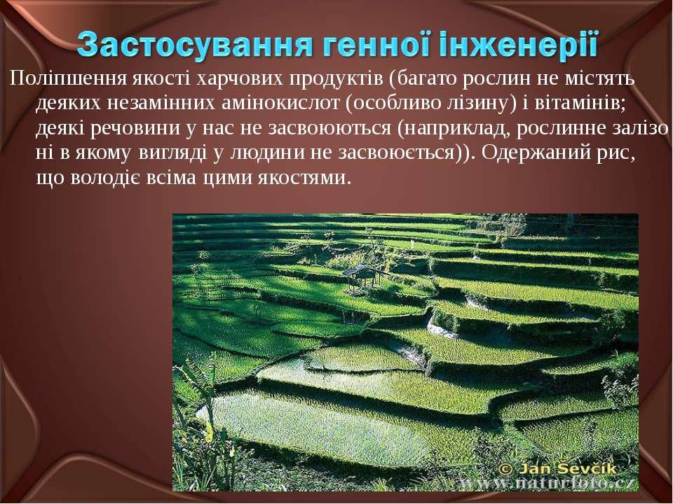 Поліпшення якості харчових продуктів (багато рослин не містять деяких незамін...
