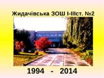Жидачівська ЗОШ І-ІІІст. №2 1994 - 2014