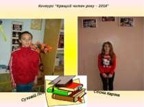 """Конкурс """"Кращий читач року – 2014"""" Суховій Ліля Сосна Каріна"""