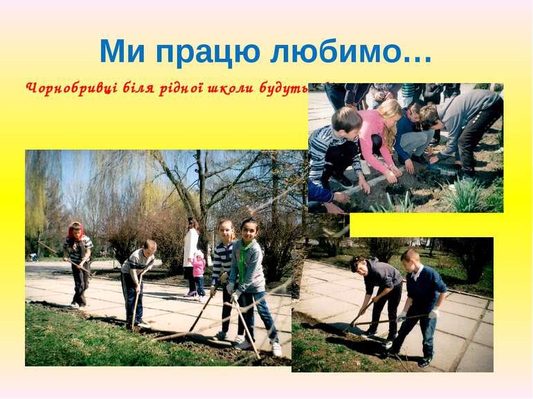 Ми працю любимо… Чорнобривці біля рідної школи будуть цвісти