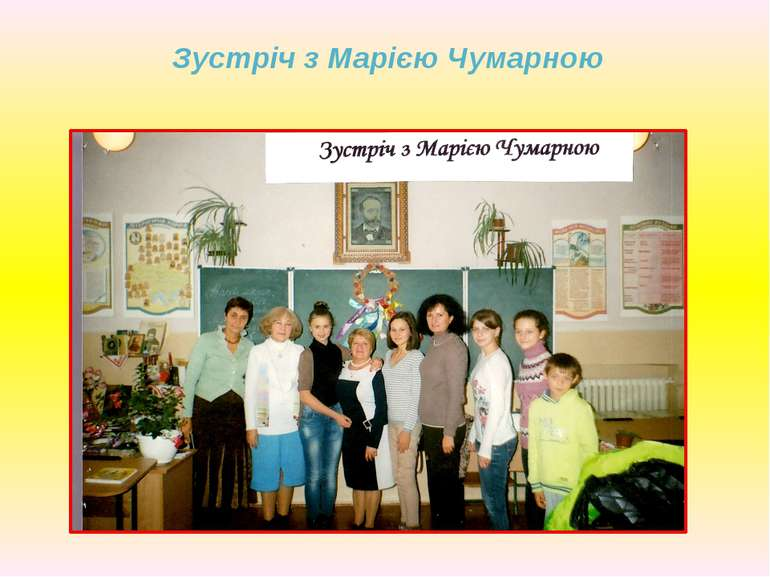 Зустріч з Марією Чумарною