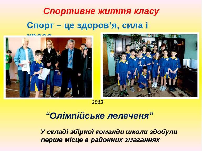 """Спортивне життя класу Спорт – це здоров'я, сила і краса 2013 """"Олімпійське лел..."""