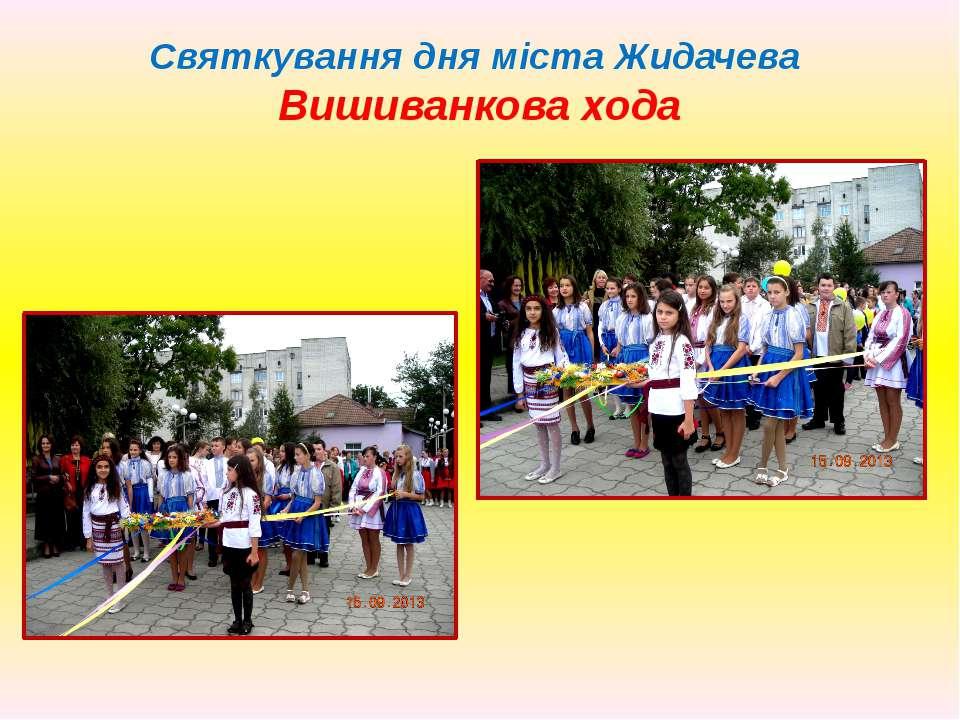Святкування дня міста Жидачева Вишиванкова хода