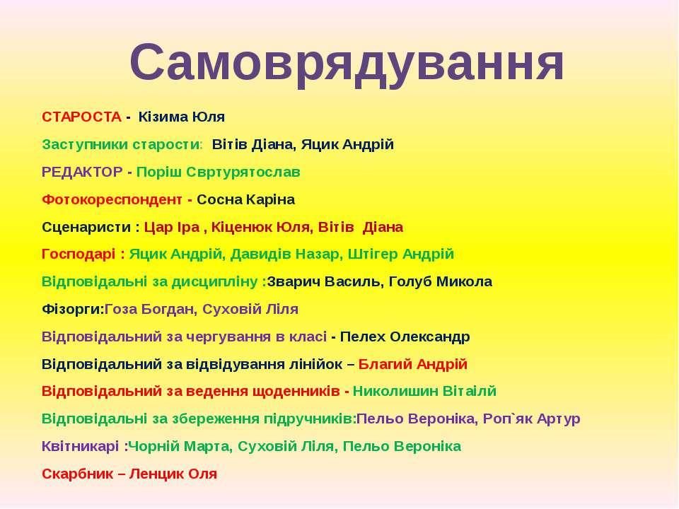 СТАРОСТА - Кізима Юля Заступники старости: Вітів Діана, Яцик Андрій РЕДАКТОР ...